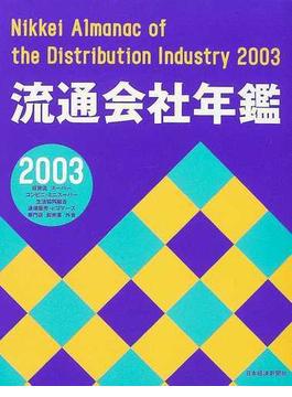 流通会社年鑑 2003