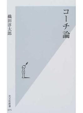 コーチ論(光文社新書)