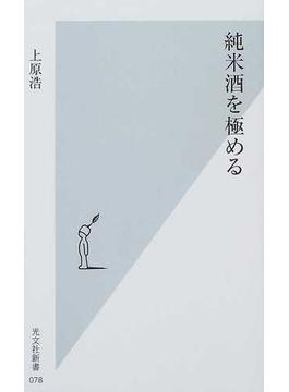 純米酒を極める(光文社新書)