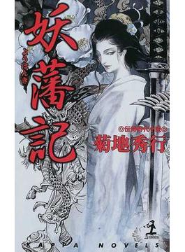 妖藩記 連作伝奇時代小説