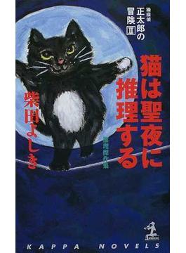 猫探偵・正太郎の冒険 2 猫は聖夜に推理する