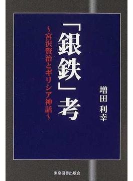 「銀鉄」考 宮沢賢治とギリシア神話