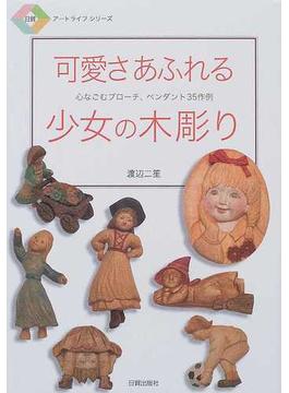 可愛さあふれる少女の木彫り 心なごむブローチ、ペンダント35作例