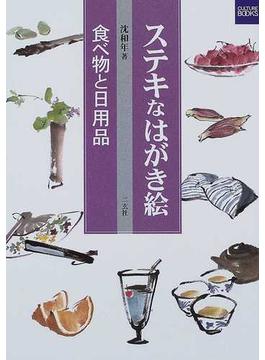 ステキなはがき絵 食べ物と日用品