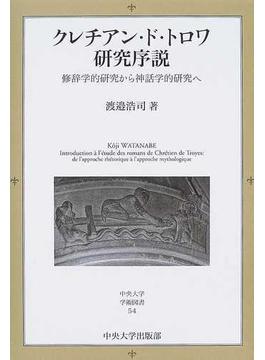 クレチアン・ド・トロワ研究序説 修辞学的研究から神話学的研究へ