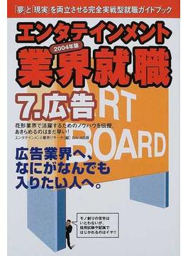 広告 2004年版