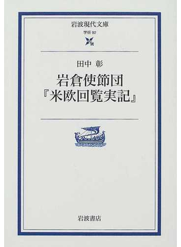 岩倉使節団『米欧回覧実記』(岩波現代文庫)