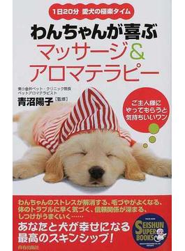 わんちゃんが喜ぶマッサージ&アロマテラピー 1日20分愛犬の極楽タイム