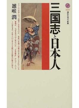 三国志と日本人(講談社現代新書)