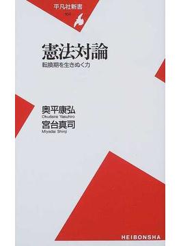 憲法対論 転換期を生きぬく力(平凡社新書)