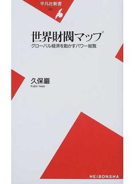 世界財閥マップ グローバル経済を動かすパワー総覧(平凡社新書)