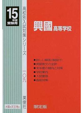興国高等学校 限定版 平成15年度用