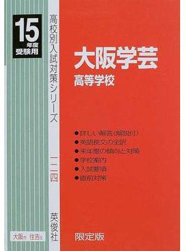大阪学芸高等学校 限定版 平成15年度用