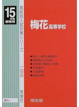 梅花高等学校 限定版 平成15年度用