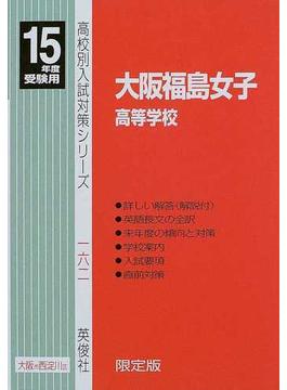 大阪福島女子高等学校 限定版 平成15年度用