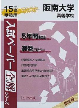 阪南大学高等学校 5年間収録 15年度受験用