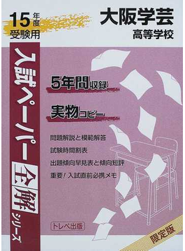 大阪学芸高等学校 5年間収録 15年度受験用