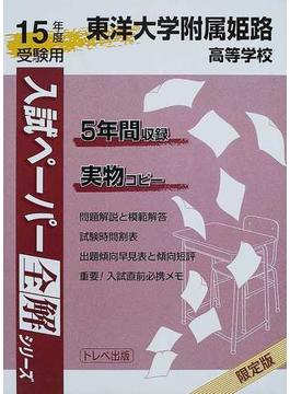 東洋大学附属姫路高等学校 5年間収録 15年度受験用