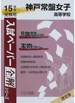 神戸常盤女子高等学校 5年間収録 15年度受験用