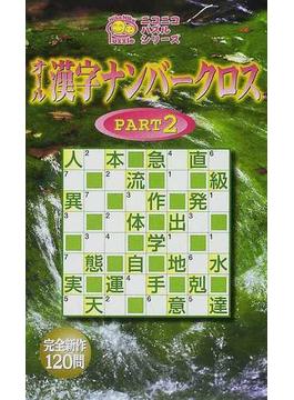 オール漢字ナンバークロス Part2