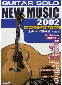 ギター・ソロ・ニューミュージック 全曲タブ譜付き 2002