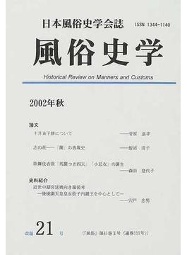 風俗史学 日本風俗史学会誌 21号