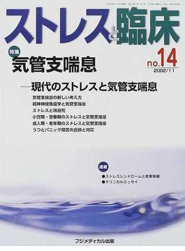 ストレスと臨床 No.14(2002/11) 特集気管支喘息−現代のストレスと気管支喘息