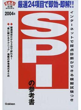 SPIの参考書 厳選24項目で即効・即解!! 2004年