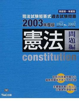 司法試験短答式過去試験問題 項目別・年度別 2003年度版憲法問題編