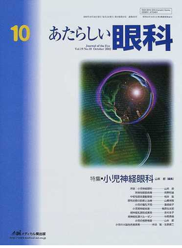 あたらしい眼科 Vol.19No.10(2002October) 特集・小児神経眼科