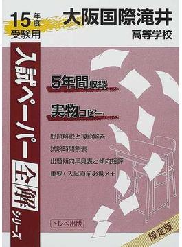 大阪国際滝井高等学校 5年間収録 15年度受験用