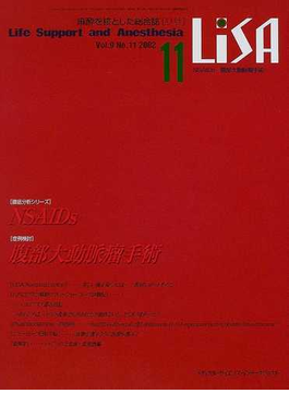 LiSA Life support and anesthesia Vol.9No.11(2002) NSAIDs/腹部大動脈瘤手術