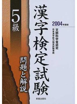 5級漢字検定試験問題と解説 文部科学省認定 2004年度版
