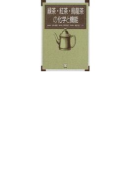 緑茶・紅茶・烏竜茶の化学と機能 復刻版