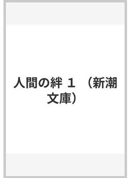人間の絆 1(新潮文庫)