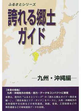 誇れる郷土ガイド 九州・沖縄編