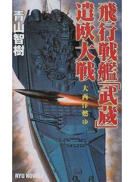飛行戦艦「武蔵」遣欧大戦 大西洋燃ゆ