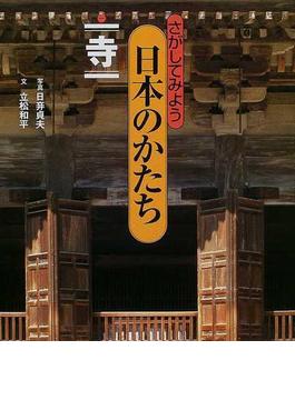 さがしてみよう日本のかたち 1 寺
