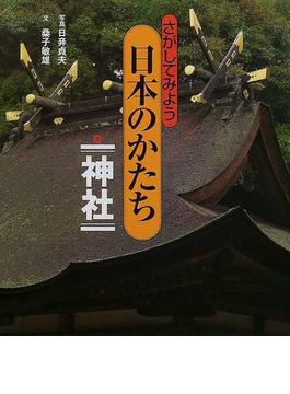 さがしてみよう日本のかたち 3 神社