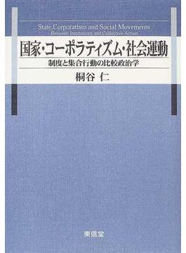 国家・コーポラティズム・社会運動 制度と集合行動の比較政治学