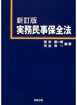 実務民事保全法 新訂版