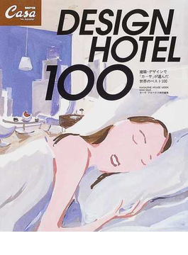 Design hotel 100 建築・デザインで『カーサブルータス』が選んだ世界のベスト100