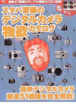 スタパ斎藤のデジタルカメラ物欲カタログ Vol.1(エンターブレインムック)