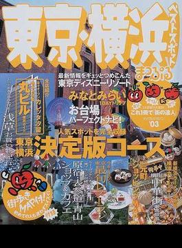 東京・横浜ベストスポット '03