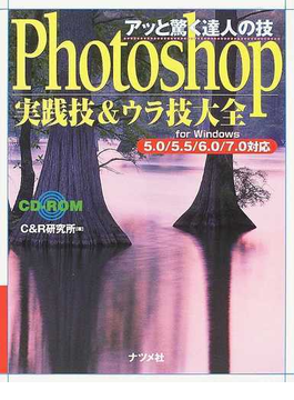 Photoshop実践技&ウラ技大全 For Windows アッと驚く達人の技