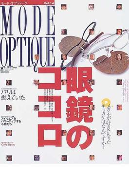 モード・オプティーク Vol.14 '03版眼鏡のココロ