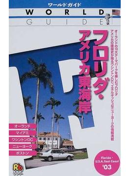 フロリダ・アメリカ東海岸 '03