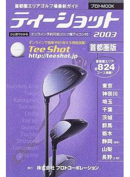 ティーショット 2003首都圏版 首都圏エリアゴルフ場最新ガイド