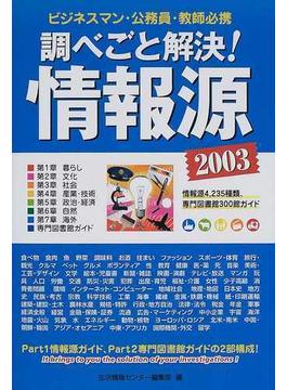 調べごと解決!情報源 2003 情報源4,235種類、専門図書館300館ガイド