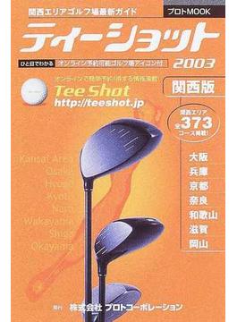 ティーショット 2003関西版 関西エリアゴルフ場最新ガイド